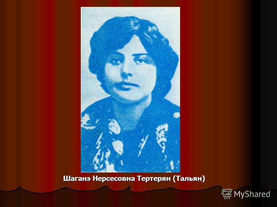 Шаганэ Нерсесовна Тертерян (Тальян) Шаганэ Нерсесовна Тертерян (Тальян)