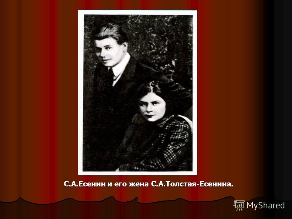 С.А.Есенин и его жена С.А.Толстая-Есенина.