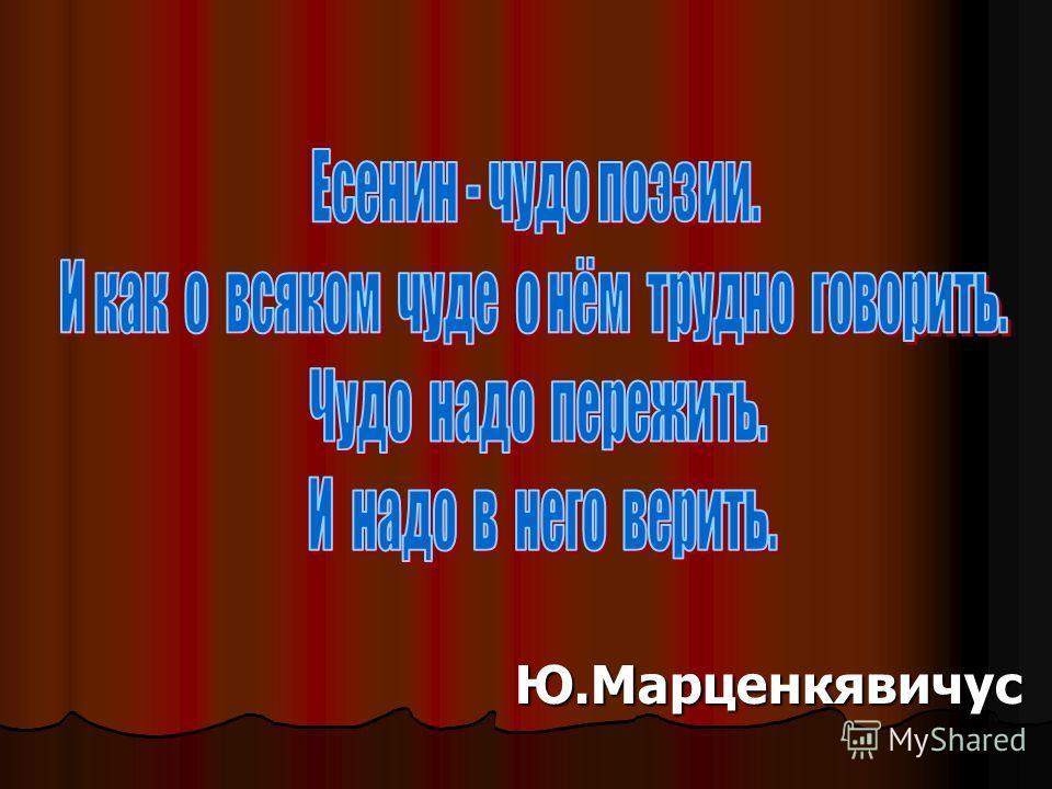Ю.Марценкявичус Ю.Марценкявичус