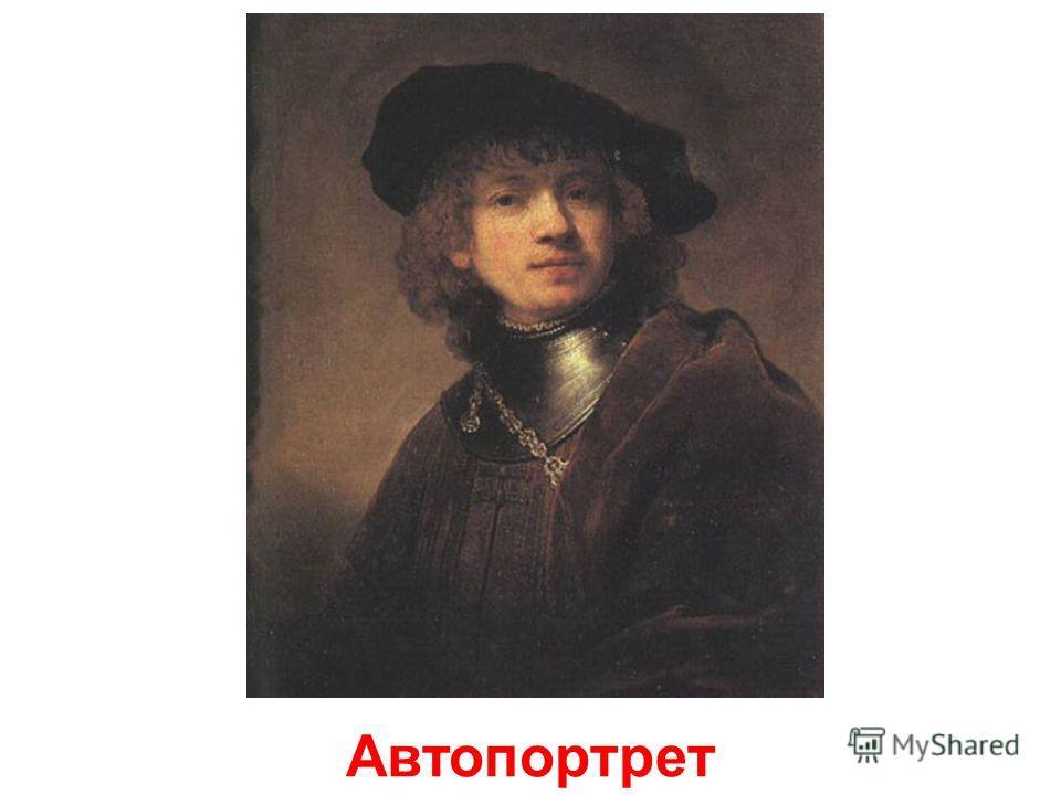 Рембрандт ван Рейн (1606-1669)