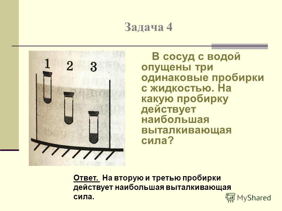Задача 3 На поверхности воды плавают бруски из дерева, пробки и льда. Указать, какой брусок пробковый, а какой из льда? Ответ обоснуйте. Ответ. Первый брусок из льда, а третий из пробки.