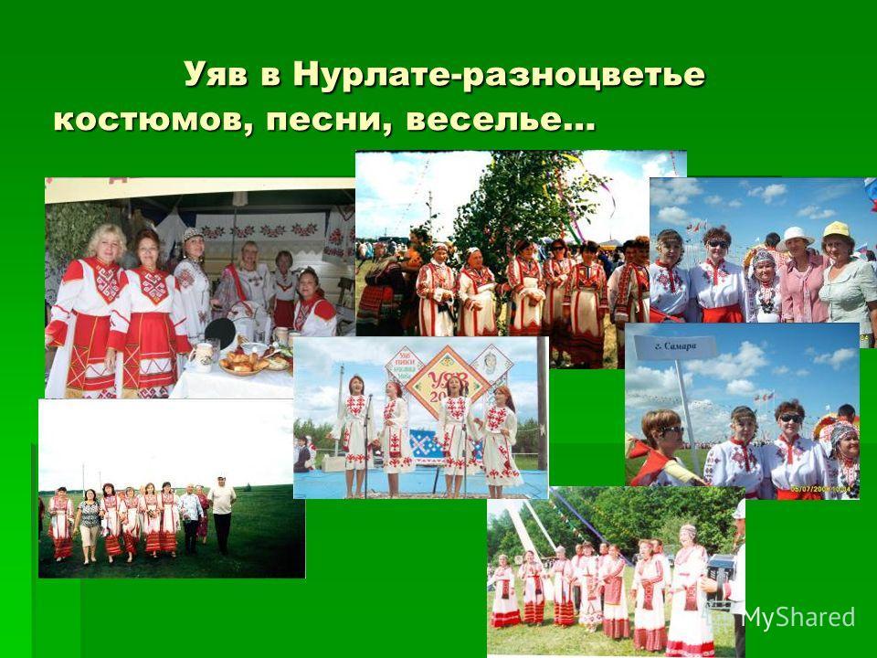 Уяв в Нурлате-разноцветье костюмов, песни, веселье… Уяв в Нурлате-разноцветье костюмов, песни, веселье…