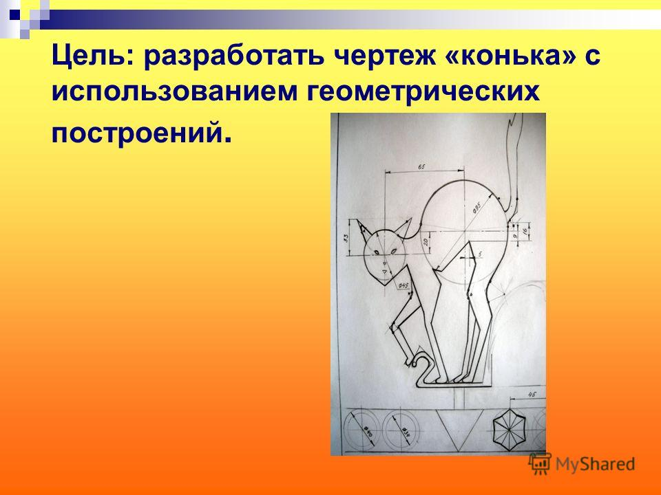 Цель: разработать чертеж «конька» с использованием геометрических построений.