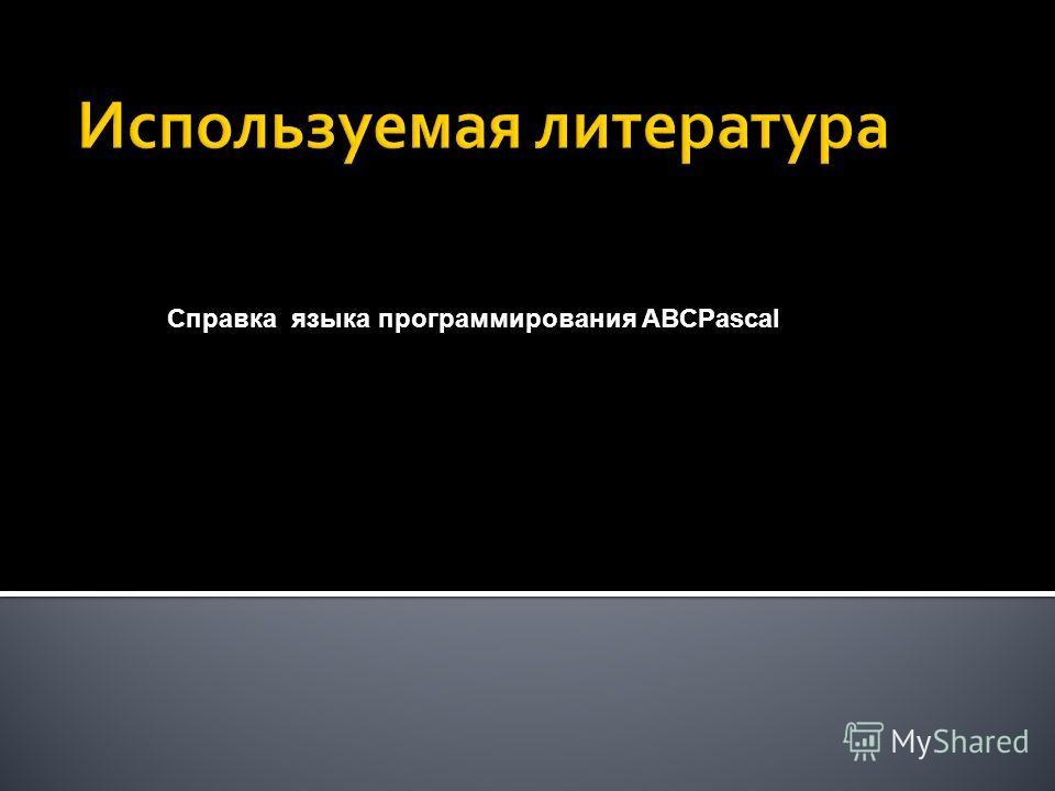 Справка языка программирования ABCPascal