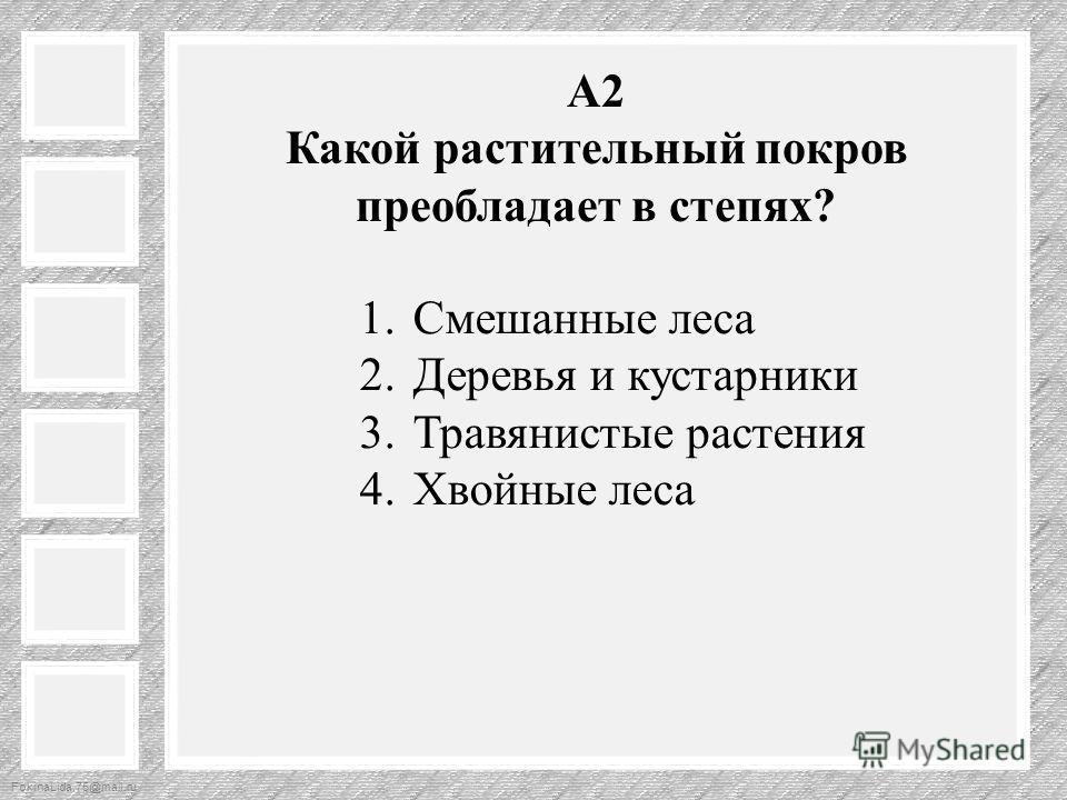 FokinaLida.75@mail.ru А2 Какой растительный покров преобладает в степях? 1. Смешанные леса 2. Деревья и кустарники 3. Травянистые растения 4. Хвойные леса