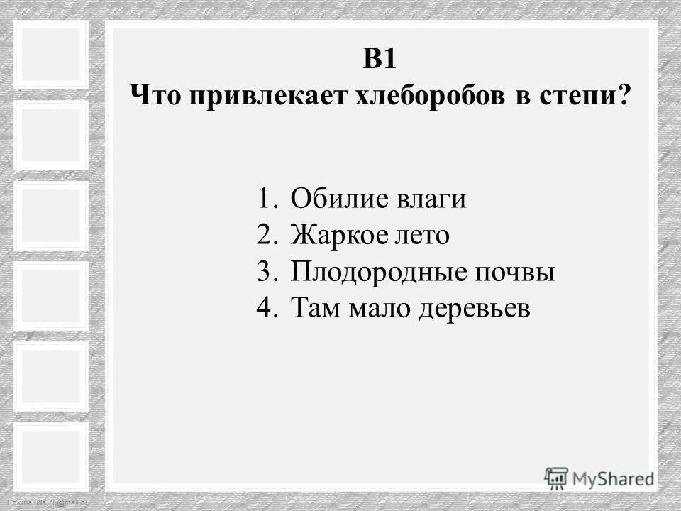 FokinaLida.75@mail.ru В1 Что привлекает хлеборобов в степи? 1. Обилие влаги 2. Жаркое лето 3. Плодородные почвы 4. Там мало деревьев