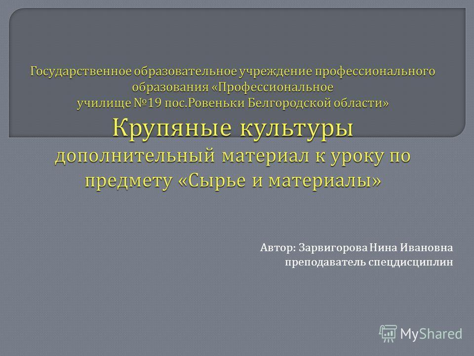 Автор : Зарвигорова Нина Ивановна преподаватель спецдисциплин