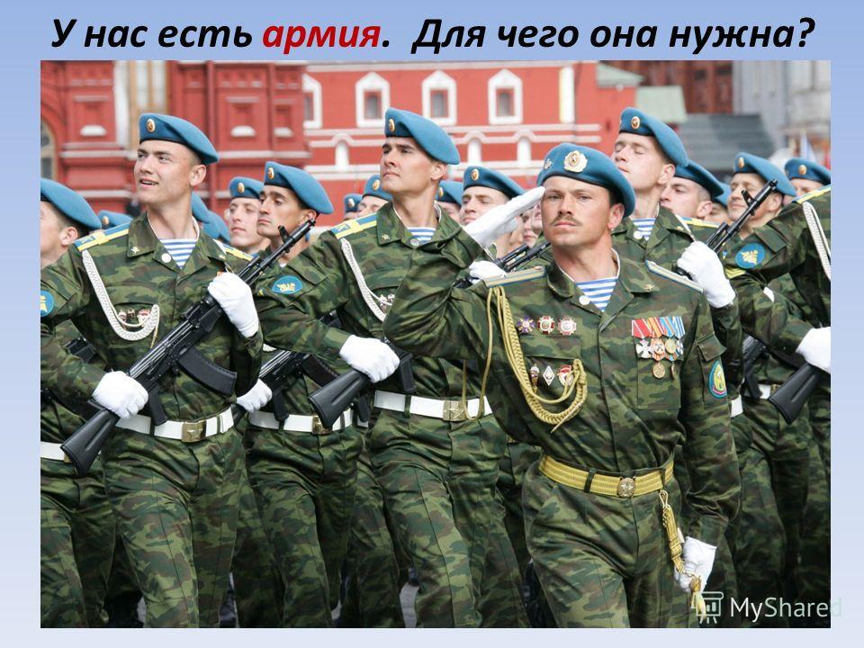 У нас есть армия. Для чего она нужна?