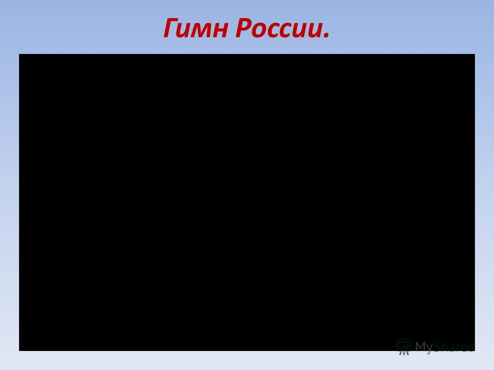 Гимн России.
