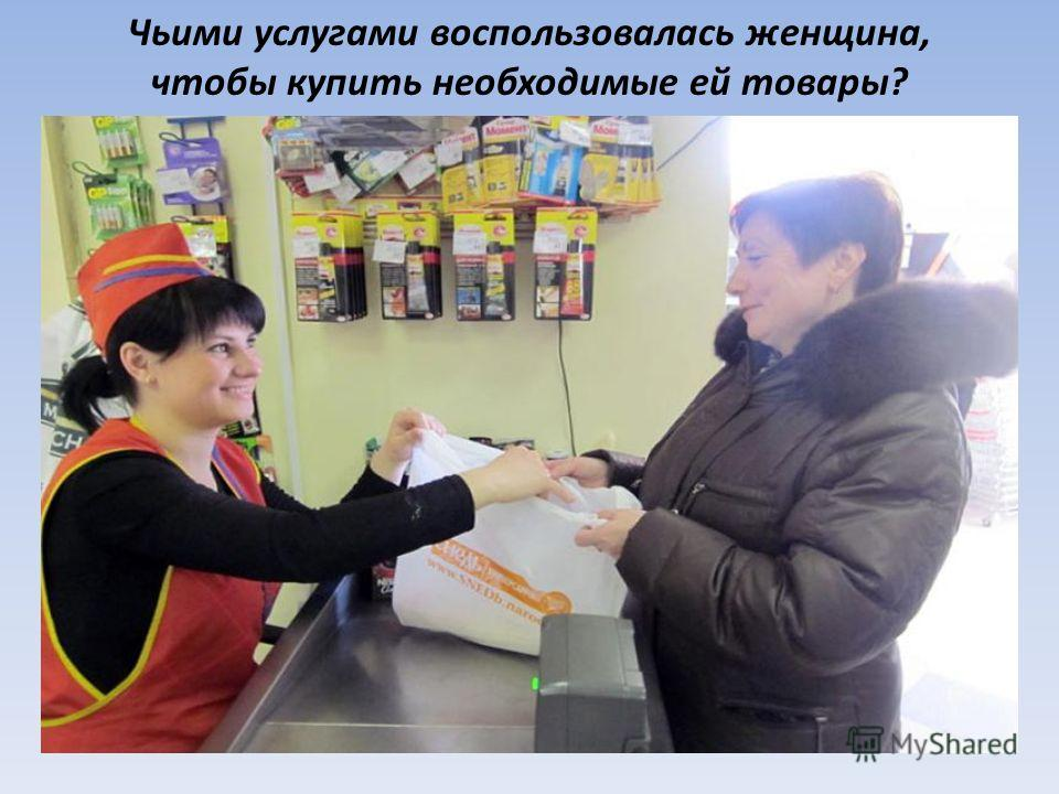Чьими услугами воспользовалась женщина, чтобы купить необходимые ей товары?