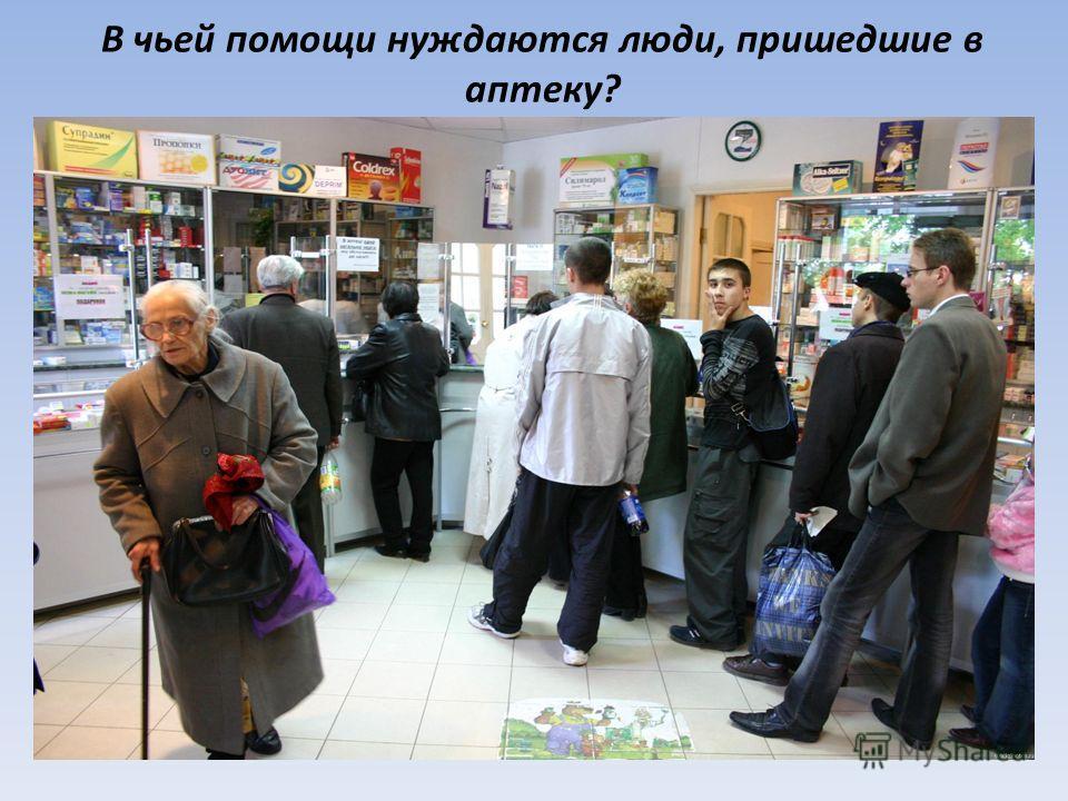 В чьей помощи нуждаются люди, пришедшие в аптеку?