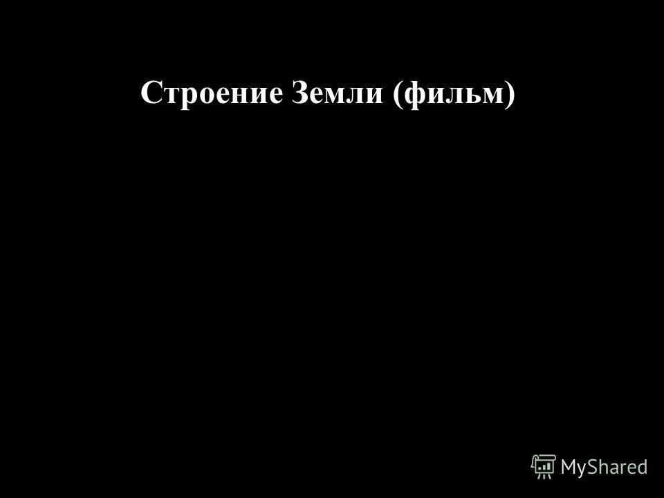 Внутреннее строение Земли Название оболочки Размер (толщина) Состояние ТемператураПроцентное соотношение 1. 2. Земная кора Мантия (Верхняя) Мантия (Нижняя) 5-75 км 200-250 км 2900 км Твердое Пластичное, размягченное Твердое, кристаллическое Разная, о