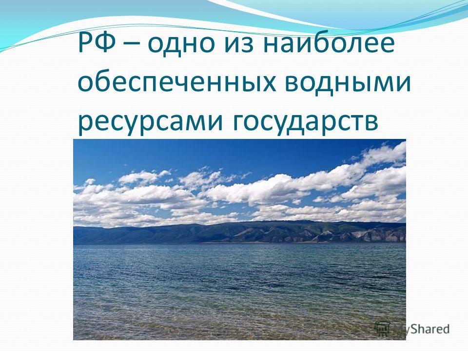 РФ – одно из наиболее обеспеченных водными ресурсами государств