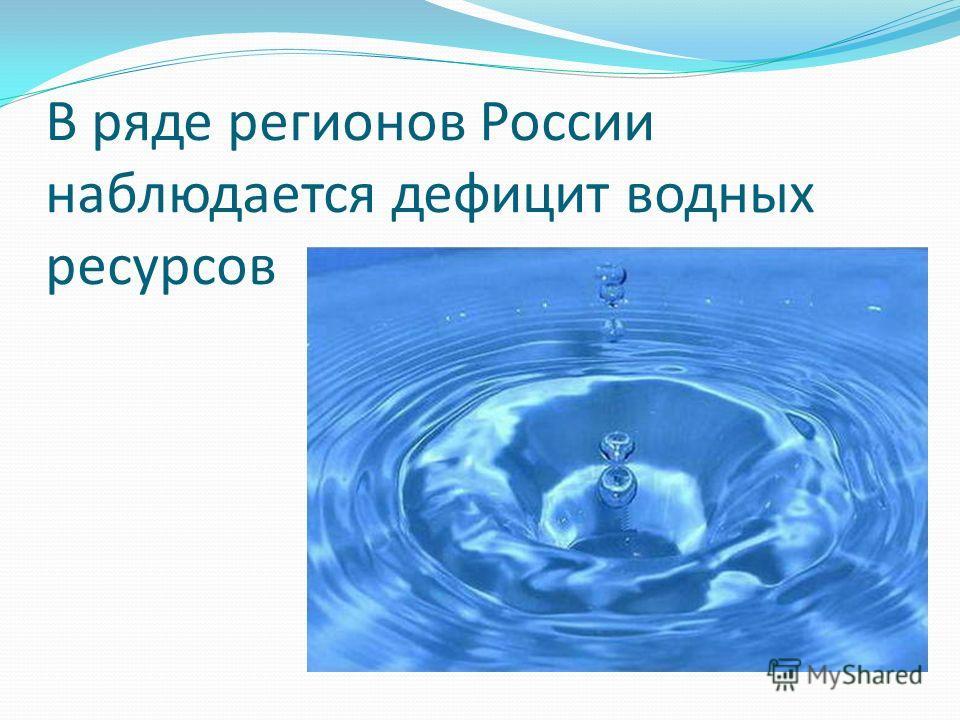 В ряде регионов России наблюдается дефицит водных ресурсов