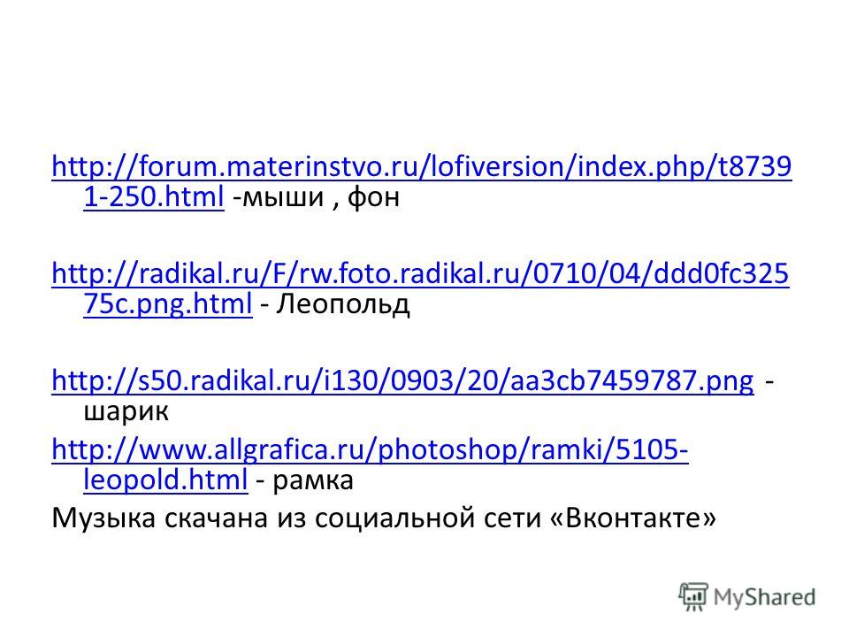 http://forum.materinstvo.ru/lofiversion/index.php/t8739 1-250.htmlhttp://forum.materinstvo.ru/lofiversion/index.php/t8739 1-250. html -мыши, фон http://radikal.ru/F/rw.foto.radikal.ru/0710/04/ddd0fc325 75c.png.htmlhttp://radikal.ru/F/rw.foto.radikal.