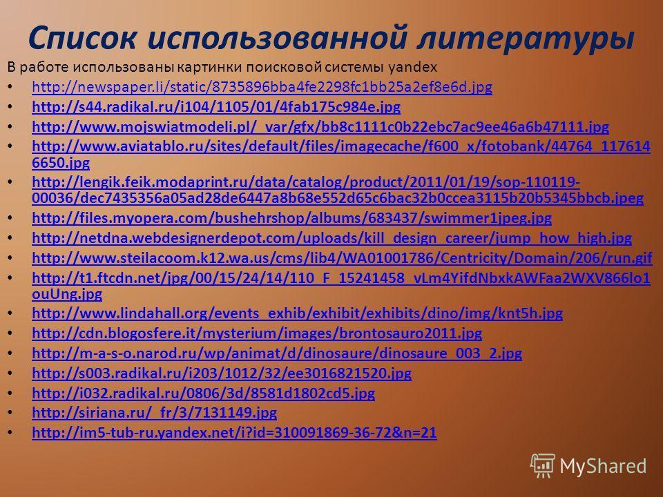 Список использованной литературы В работе использованы картинки поисковой системы yandeх http://newspaper.li/static/8735896bba4fe2298fc1bb25a2ef8e6d.jpg http://s44.radikal.ru/i104/1105/01/4fab175c984e.jpg http://s44.radikal.ru/i104/1105/01/4fab175c98