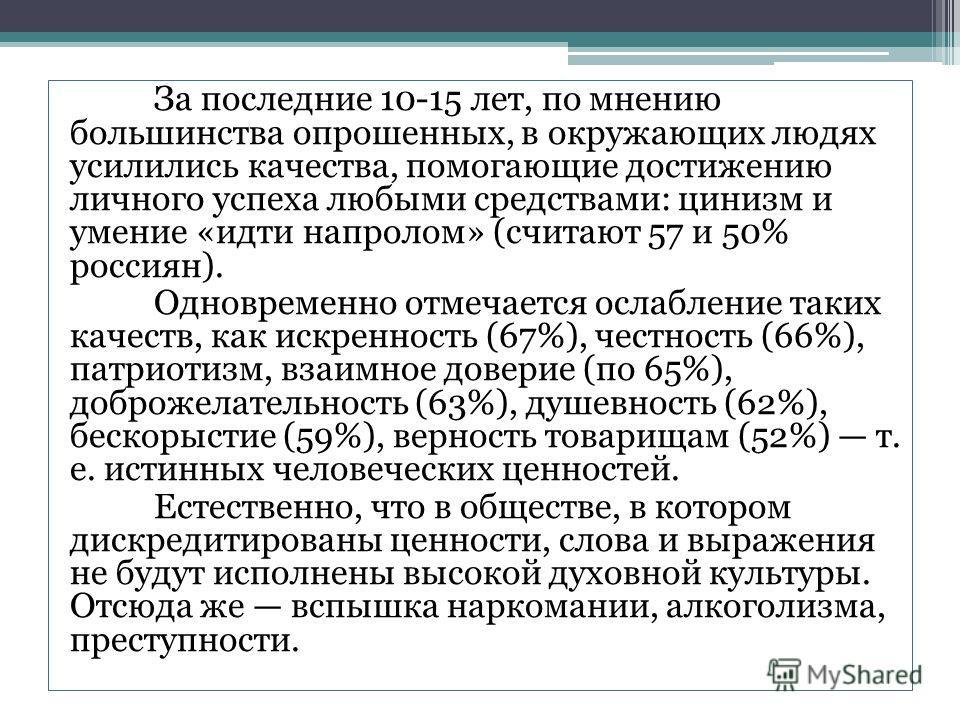 За последние 10-15 лет, по мнению большинства опрошенных, в окружающих людях усилились качества, помогающие достижению личного успеха любыми средствами: цинизм и умение «идти напролом» (считают 57 и 50% россиян). Одновременно отмечается ослабление та