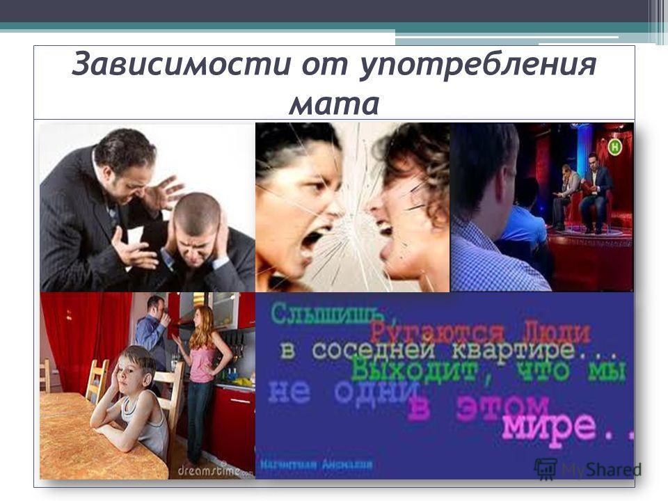 Зависимости от употребления мата В этом процессе наблюдаются 3 стадии: Первая стадия- когда человек впервые слышит нецензурное слово, он испытывает стыд, отвращение, брезгливость; Вторая стадия- когда человек впервые употребляет такое скверное слово