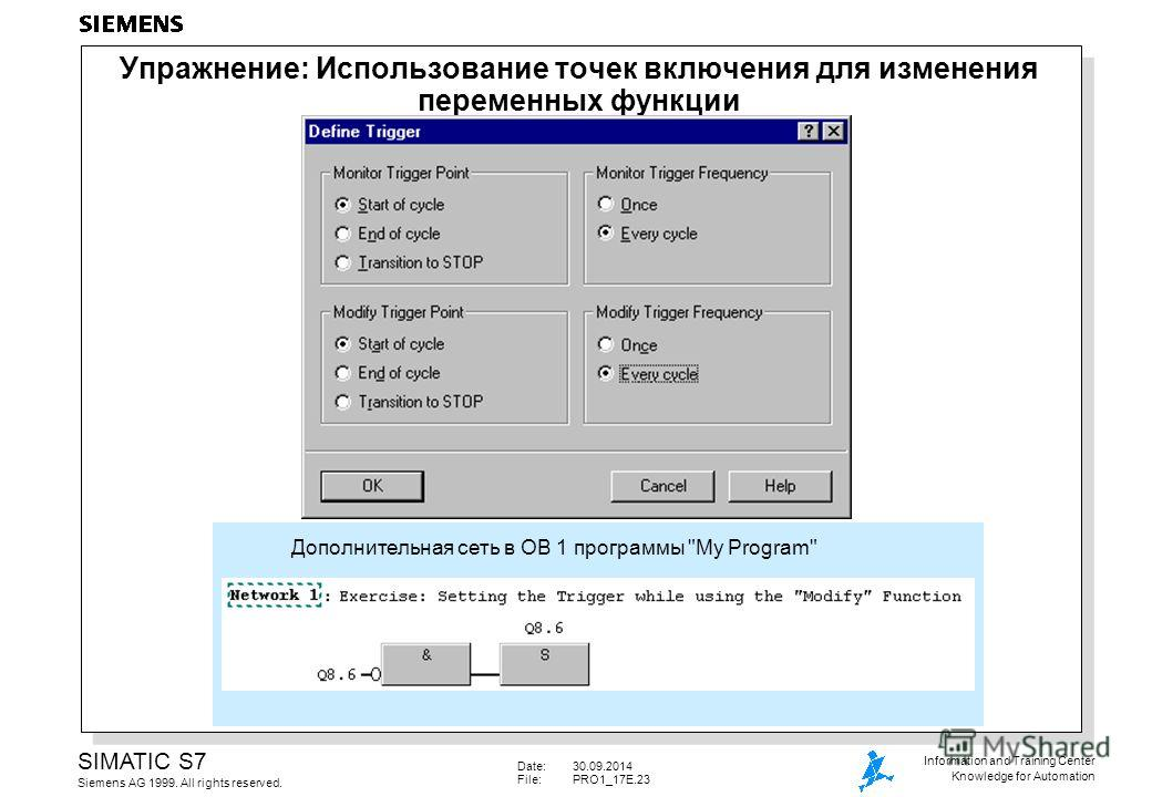 Date:30.09.2014 File: PRO1_17E.23 SIMATIC S7 Siemens AG 1999. All rights reserved. Information and Training Center Knowledge for Automation Упражнение: Использование точек включения для изменения переменных функции (Q 4.6) Дополнительная сеть в OB 1