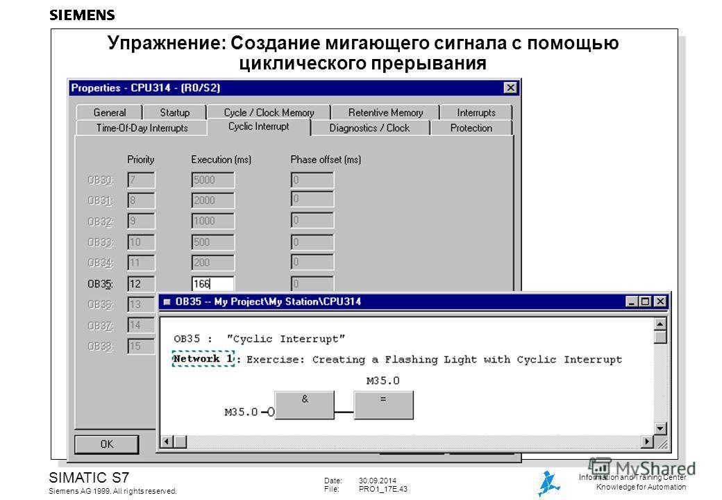 Date:30.09.2014 File: PRO1_17E.43 SIMATIC S7 Siemens AG 1999. All rights reserved. Information and Training Center Knowledge for Automation Упражнение: Создание мигающего сигнала с помощью циклического прерывания