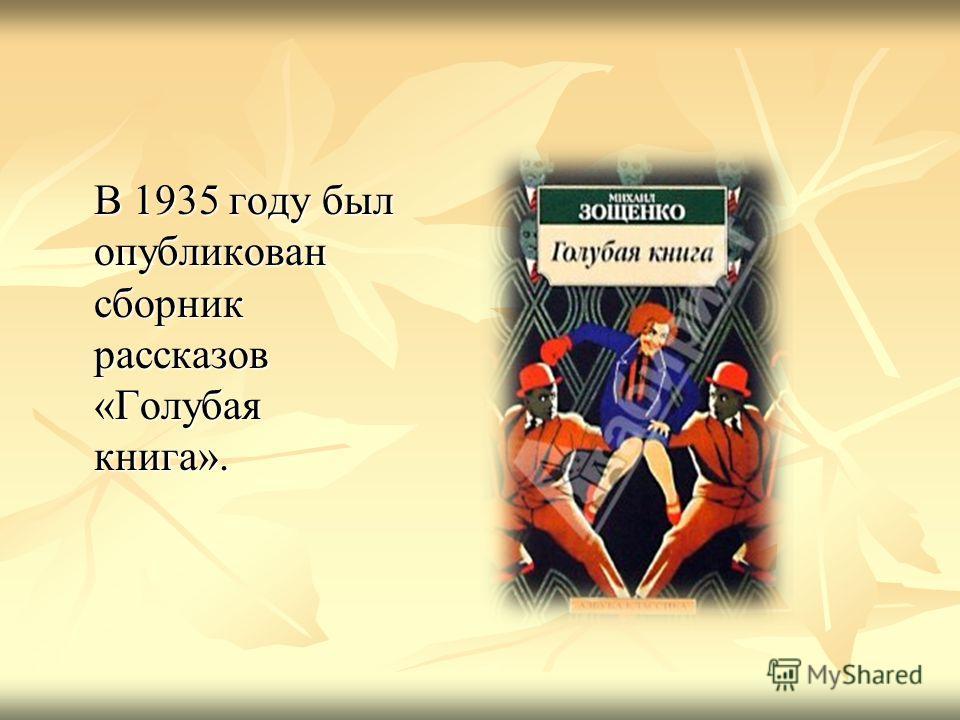 В 1935 году был опубликован сборник рассказов «Голубая книга».