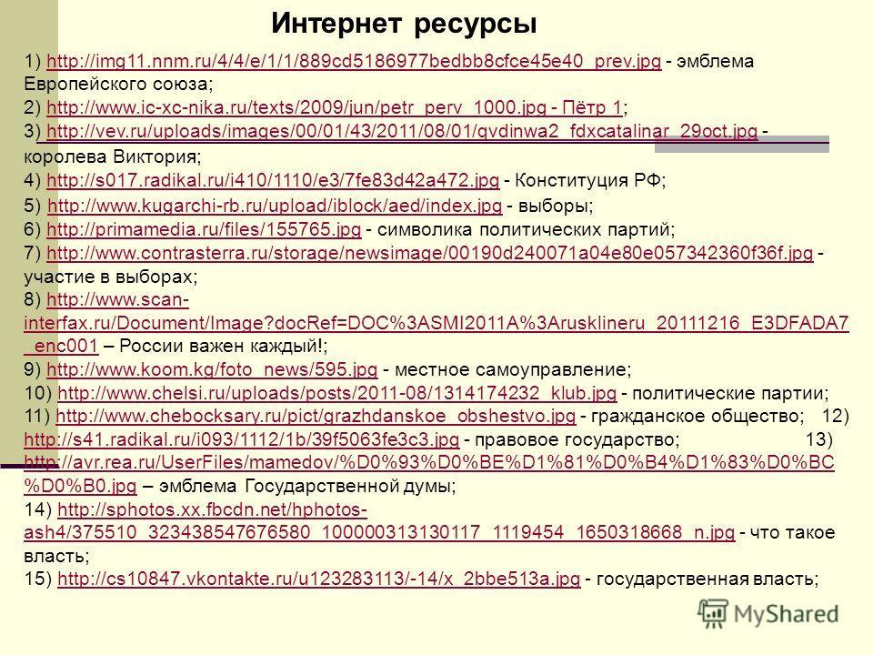 Интернет ресурсы 1) http://img11.nnm.ru/4/4/e/1/1/889cd5186977bedbb8cfce45e40_prev.jpg - эмблема Европейского союза; 2) http://www.ic-xc-nika.ru/texts/2009/jun/petr_perv_1000. jpg - Пётр 1; 3) http://vev.ru/uploads/images/00/01/43/2011/08/01/qvdinwa2