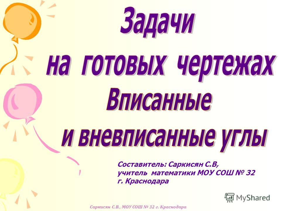Саркисян С.В., МОУ СОШ 32 г. Краснодара Составитель: Саркисян С.В, учитель математики МОУ СОШ 32 г. Краснодара