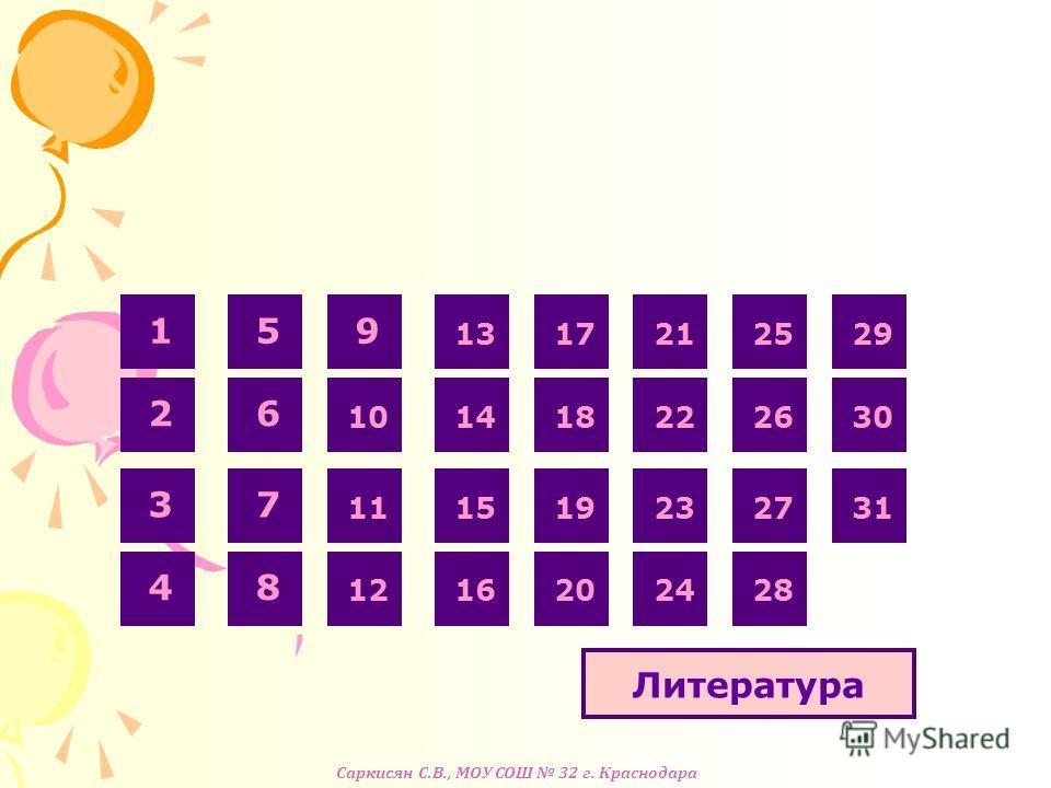 Саркисян С.В., МОУ СОШ 32 г. Краснодара 123467589 101112131415161718192021222324252627282930 Литература 31