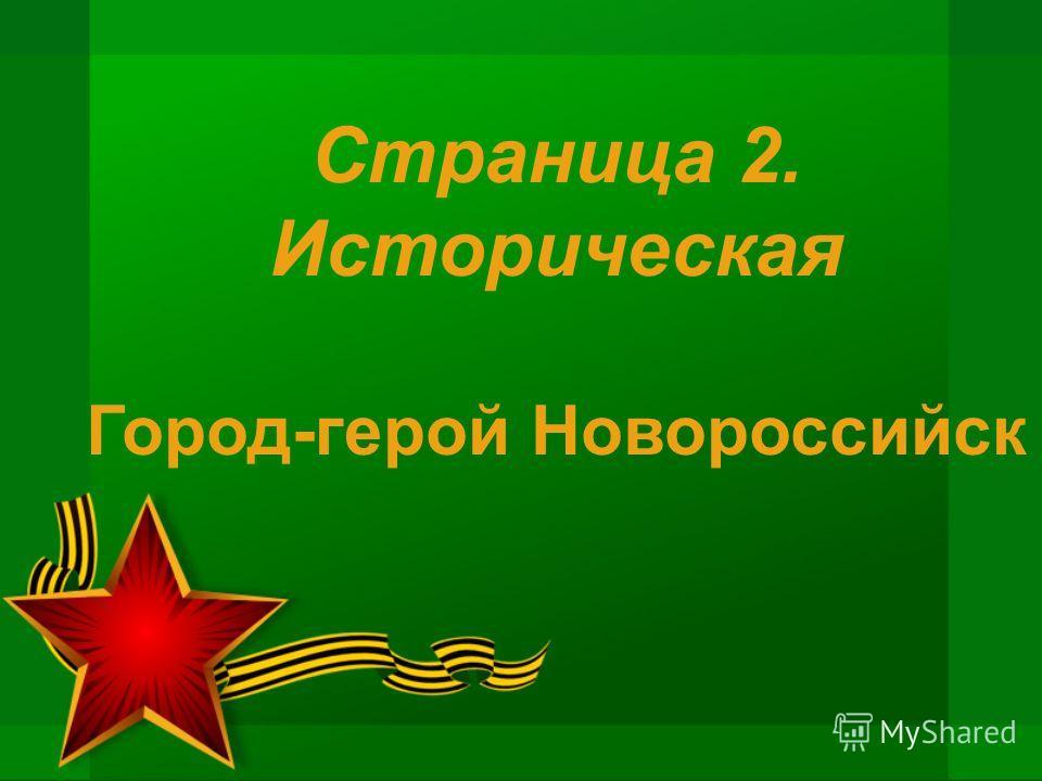 Страница 2. Историческая Город-герой Новороссийск