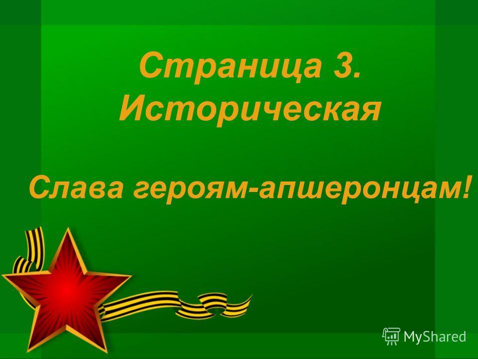 Страница 3. Историческая Слава героям-апшеронцам!