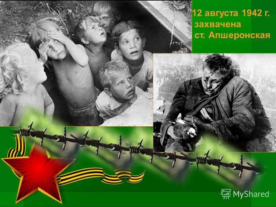 12 августа 1942 г. захвачена ст. Апшеронская
