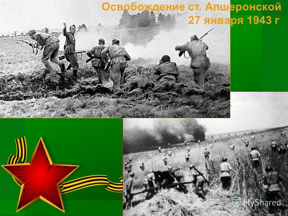 Освобождение ст. Апшеронской 27 января 1943 г