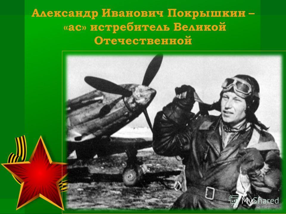 Александр Иванович Покрышкин – «ас» истребитель Великой Отечественной