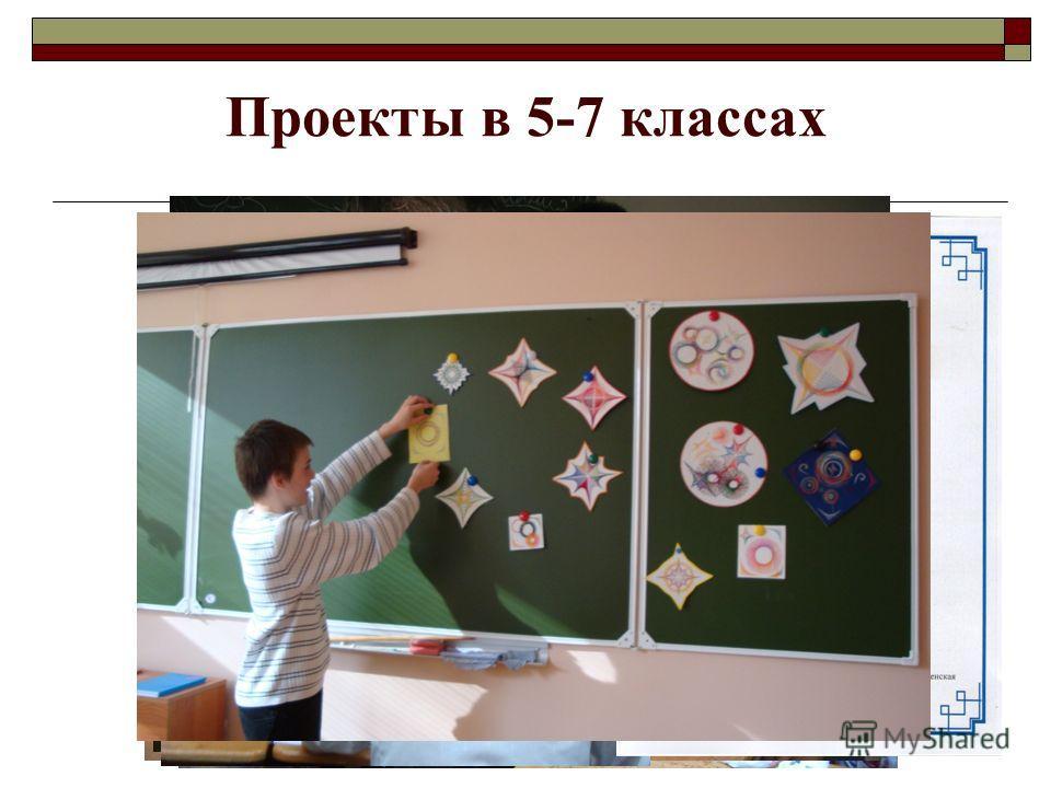 Проекты в 5-7 классах