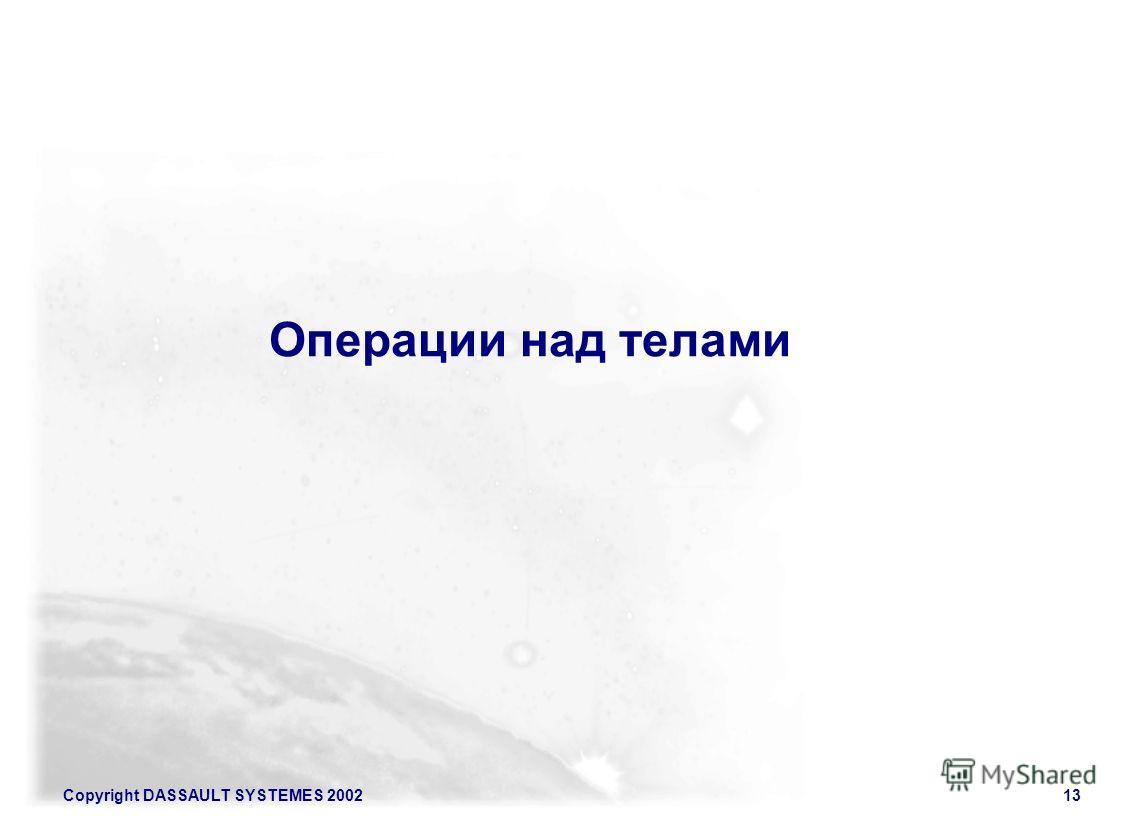 Copyright DASSAULT SYSTEMES 200213 Операции над телами