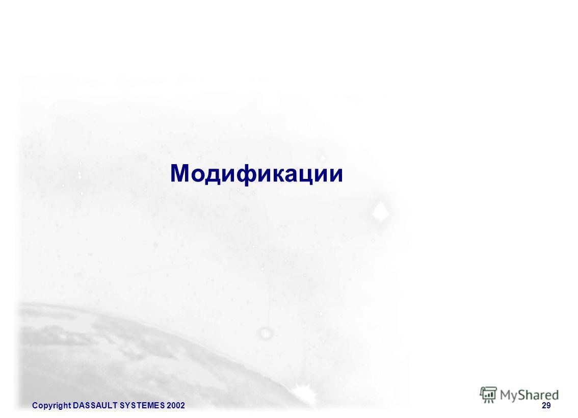 Copyright DASSAULT SYSTEMES 200229 Модификации