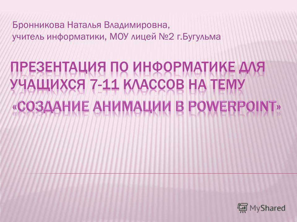 Бронникова Наталья Владимировна, учитель информатики, МОУ лицей 2 г.Бугульма