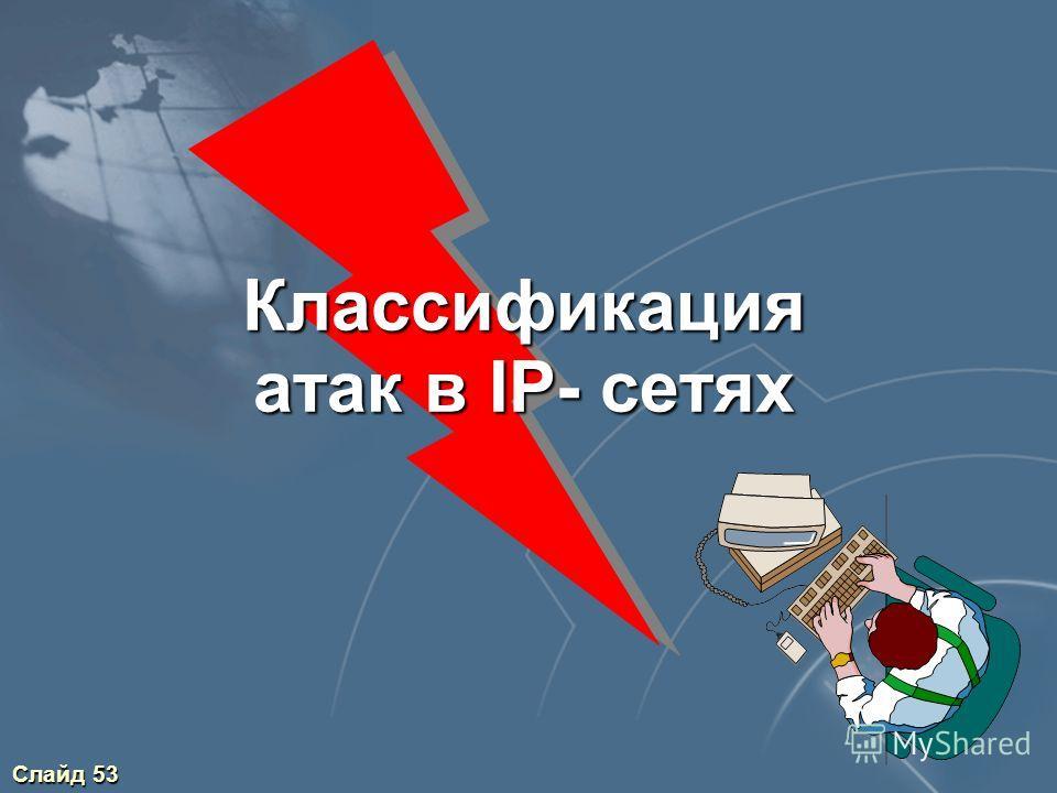 Слайд 53 Классификация атак в IP- сетях