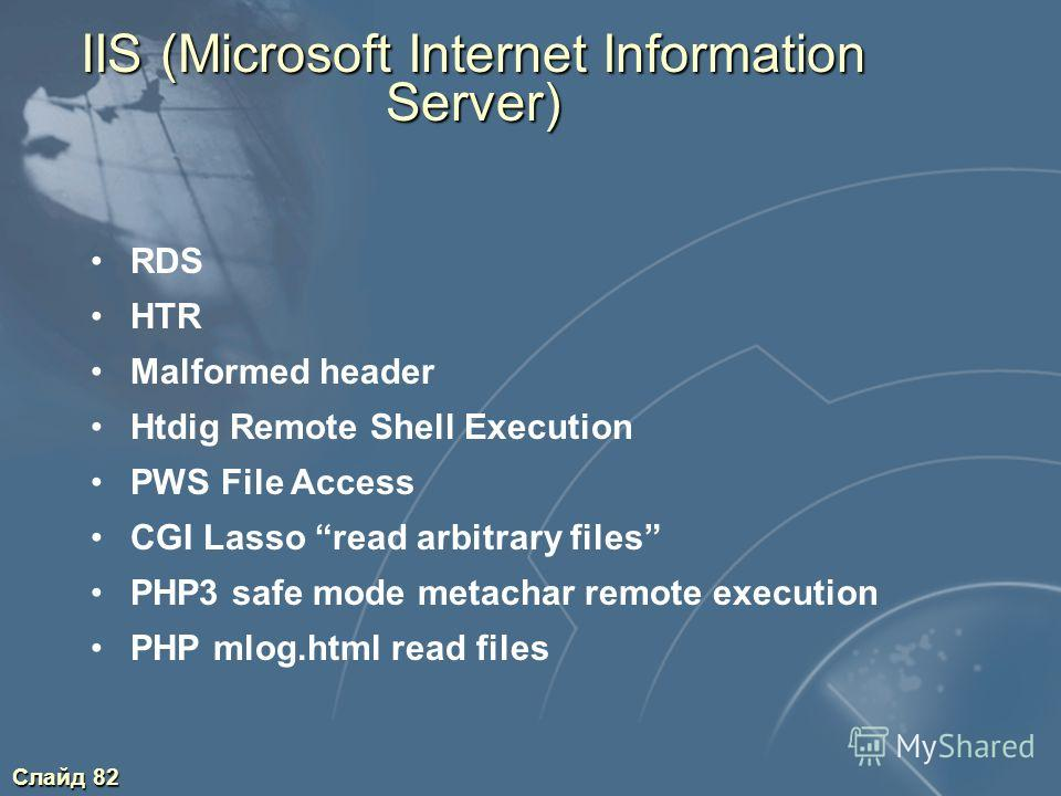 Слайд 82 IIS (Microsoft Internet Information Server) RDS HTR Malformed header Htdig Remote Shell Execution PWS File Access CGI Lasso read arbitrary files PHP3 safe mode metachar remote execution PHP mlog.html read files