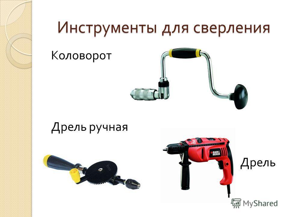 Инструменты для сверления Коловорот Дрель ручная Дрель
