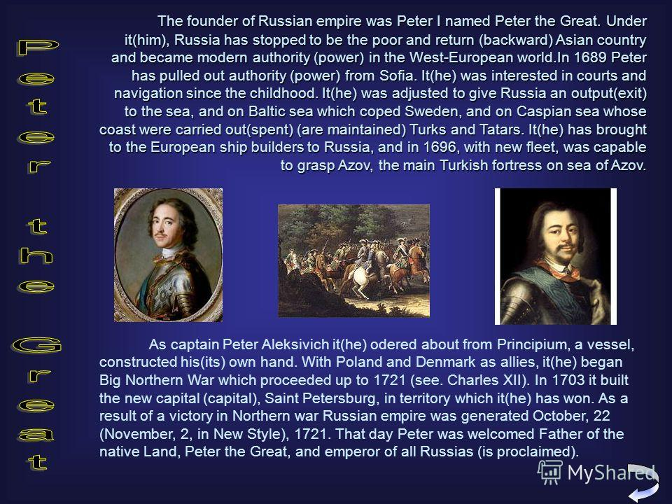 (1729–96). An obscure German princess became one of the most powerful women in history as Catherine II the Great, empress of Russia. She expanded the territory of Russia and was known for her brilliant court, to which the greatest minds of Europe wer