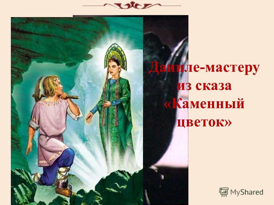 Приказчику Северьяну из сказа Приказчиковы подошвы»