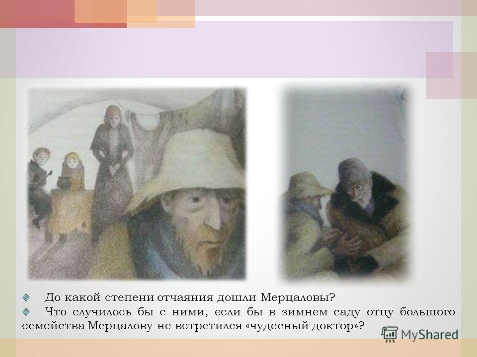 До какой степени отчаяния дошли Мерцаловы? Что случилось бы с ними, если бы в зимнем саду отцу большого семейства Мерцалову не встретился «чудесный доктор»?