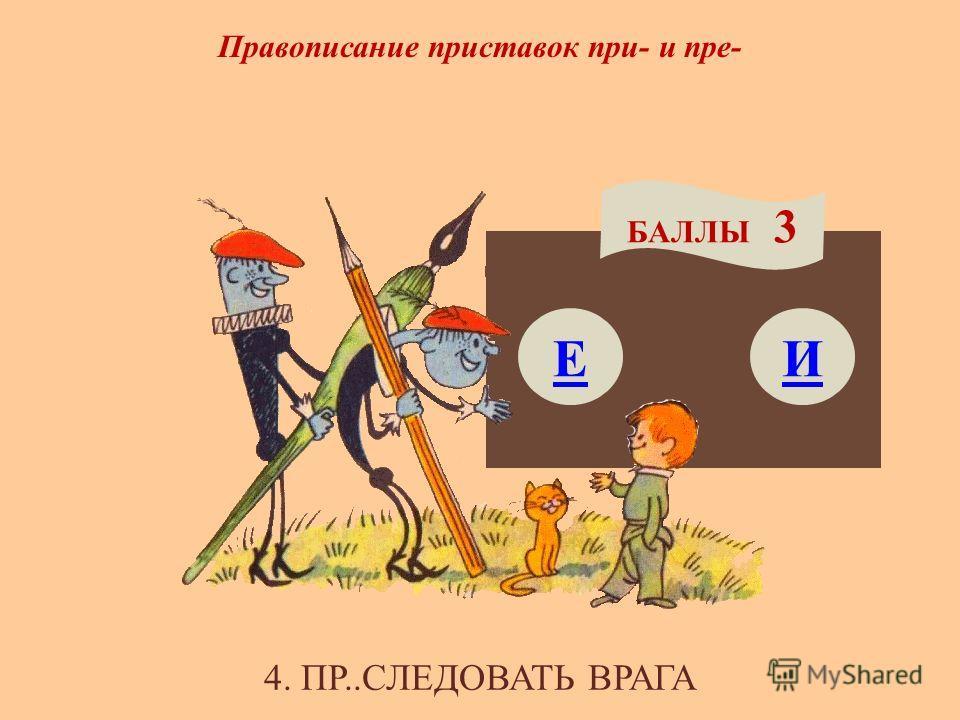 Правописание приставок при- и пре- Е БАЛЛЫ 3 И 4. ПР..СЛЕДОВАТЬ ВРАГА