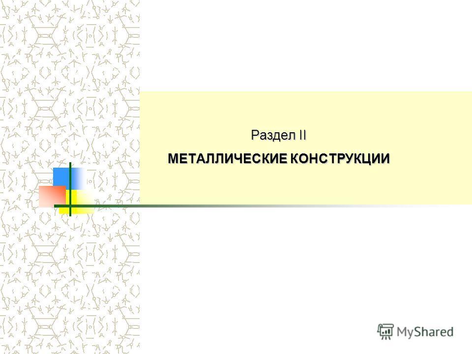 Раздел II МЕТАЛЛИЧЕСКИЕ КОНСТРУКЦИИ