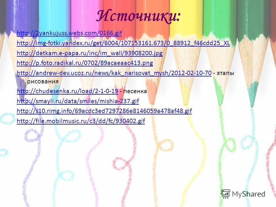 Источники: http://2yankujuss.webs.com/0166. gif http://img-fotki.yandex.ru/get/6004/107153161.673/0_88912_f46cdd25_XL http://detkam.e-papa.ru/inc/im_wall/93908200. jpg http://p.foto.radikal.ru/0702/89acaeaac413. png http://andrew-dev.ucoz.ru/news/kak