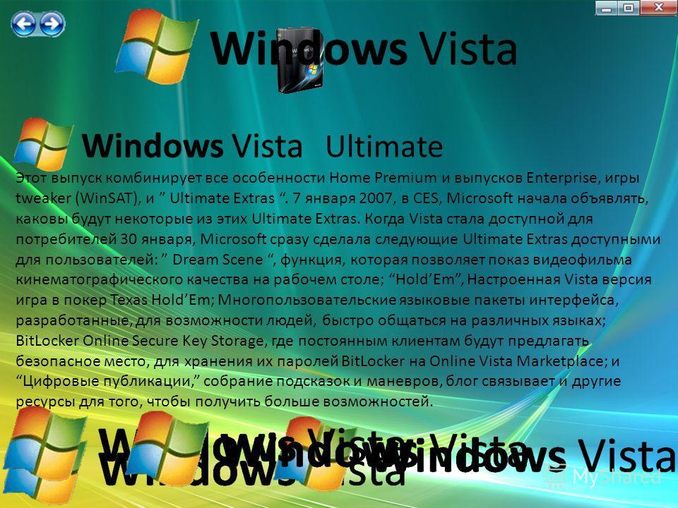 Ultimate Этот выпуск комбинирует все особенности Home Premium и выпусков Enterprise, игры tweaker (WinSAT), и Ultimate Extras. 7 января 2007, в CES, Microsoft начала объявлять, каковы будут некоторые из этих Ultimate Extras. Когда Vista стала доступн