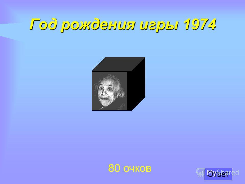 Год рождения игры 1974 80 очков Ответ
