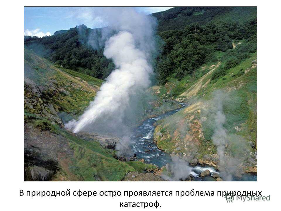 В природной сфере остро проявляется проблема природных катастроф.