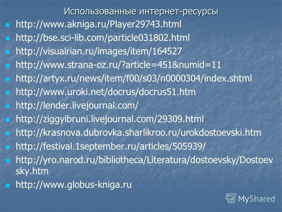 Использованные интернет-ресурсы http://www.akniga.ru/Player29743. html http://bse.sci-lib.com/particle031802. html http://visualrian.ru/images/item/164527 http://www.strana-oz.ru/?article=451&numid=11 http://artyx.ru/news/item/f00/s03/n0000304/index.